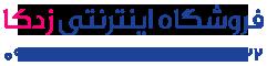 فروشگاه اینترنتی زدکا بوشهر